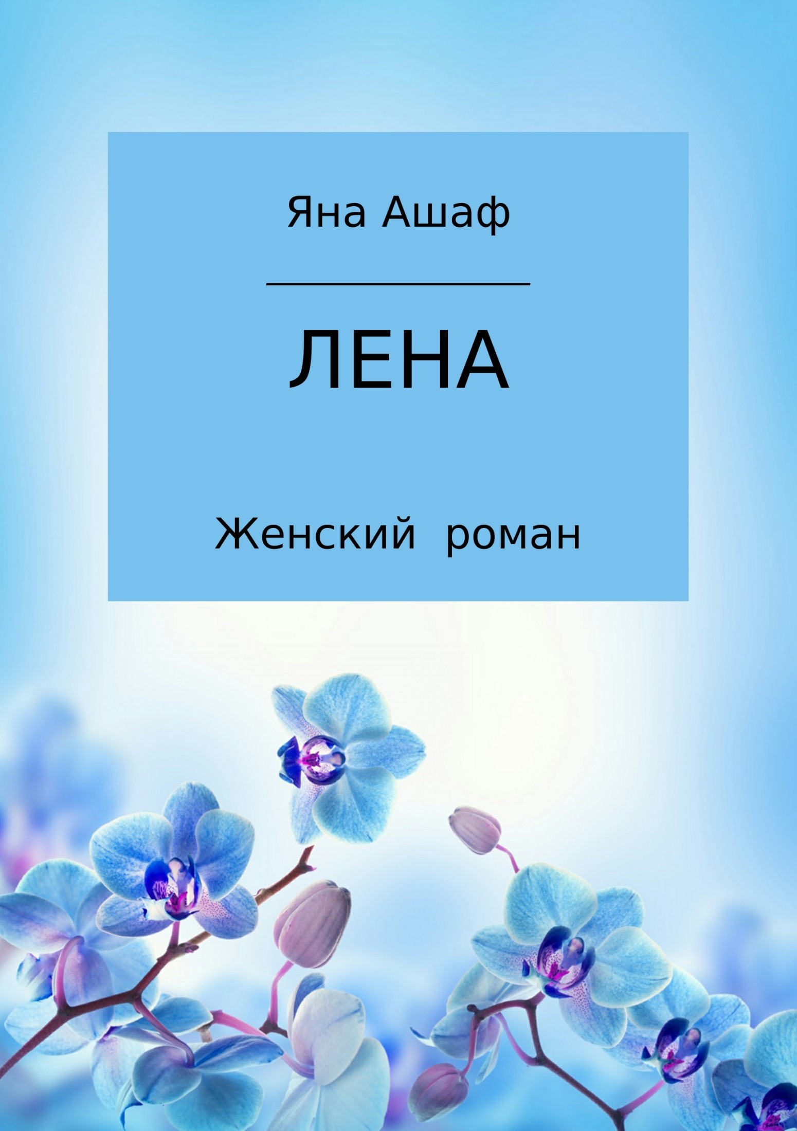 Яна Ашаф. Лена