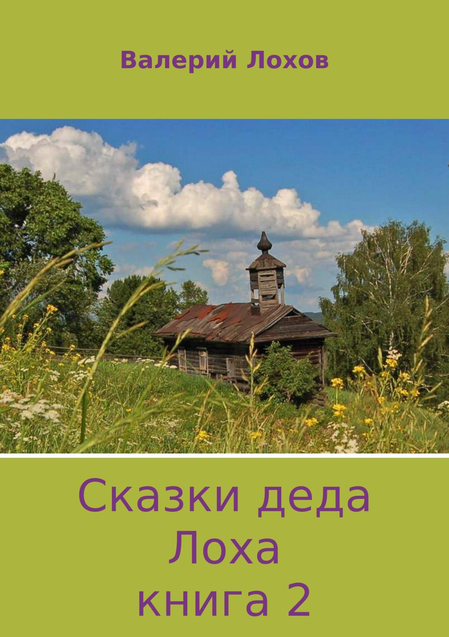 Валерий Владимирович Лохов Сказки деда Лоха. Книга 2 валерий лохов сказки из сибири сборник