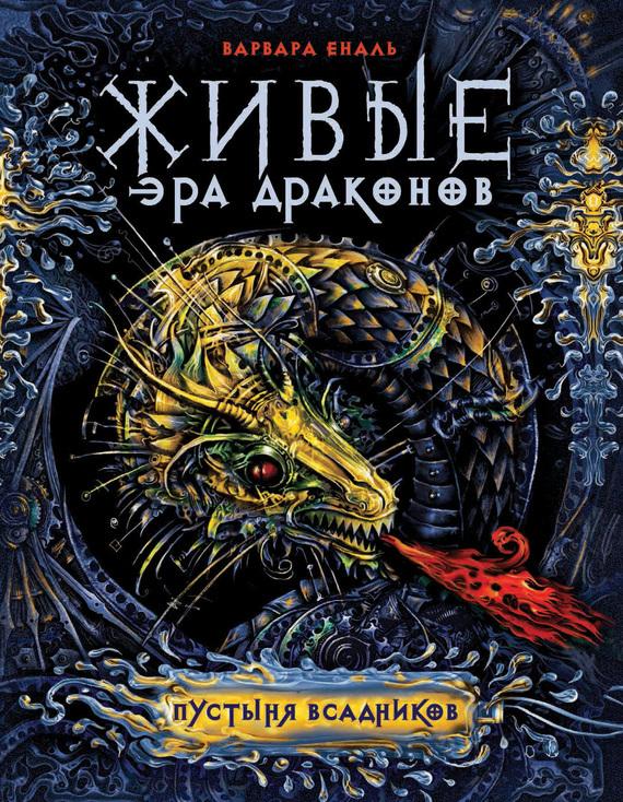 Варвара Еналь Пустыня Всадников девять драконов картина в минске