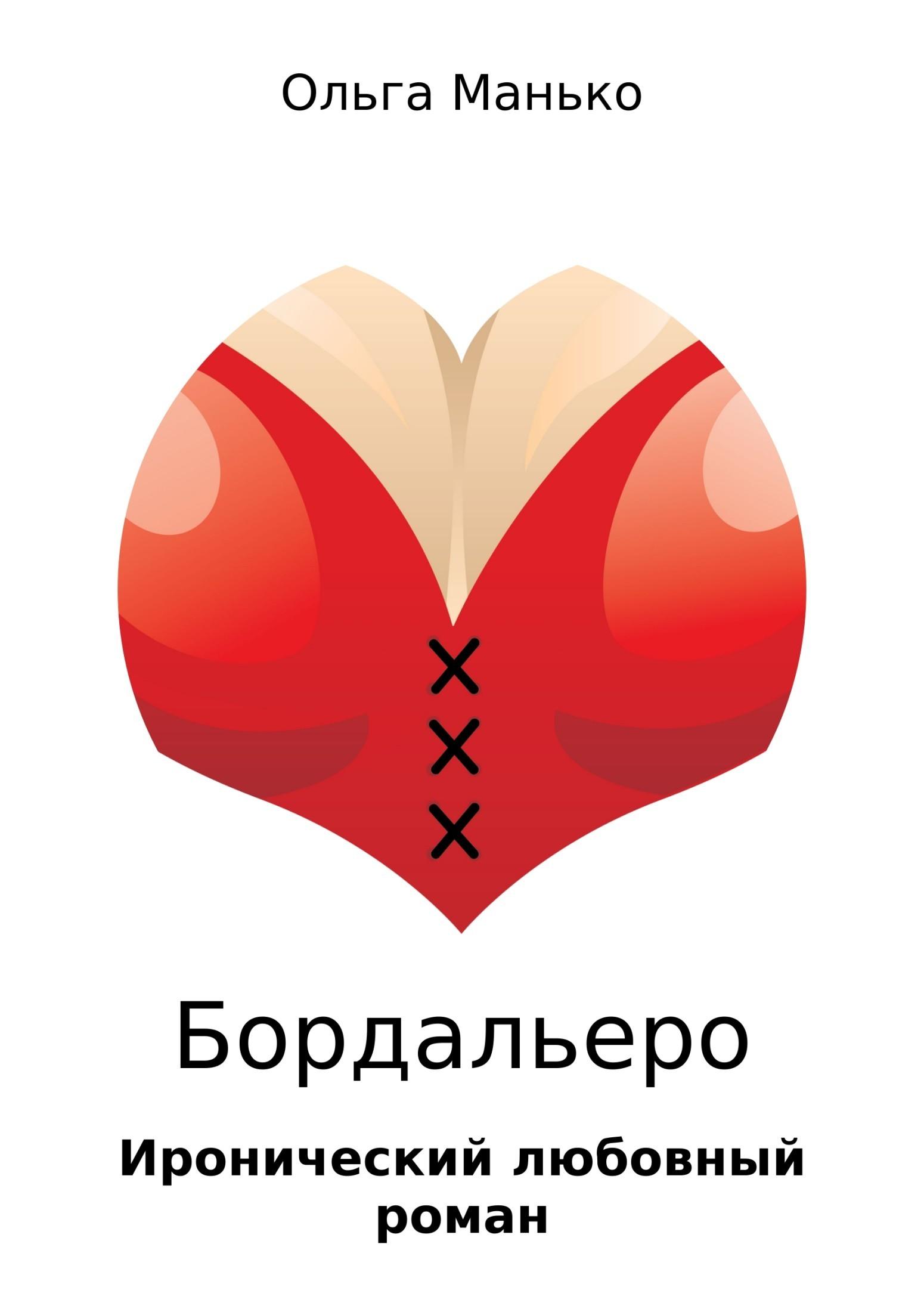 Ольга Владимировна Манько Бордальеро цена