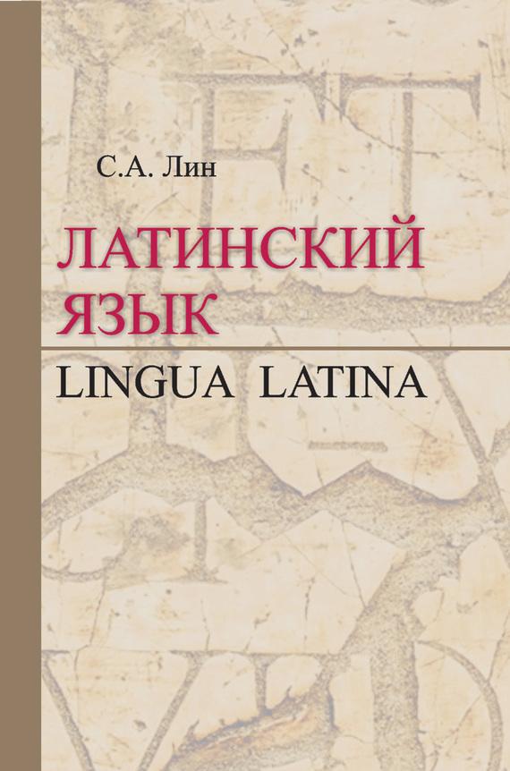 Светлана Лин Латинский язык / Lingua Latina латинско русский и русско латинский словарь