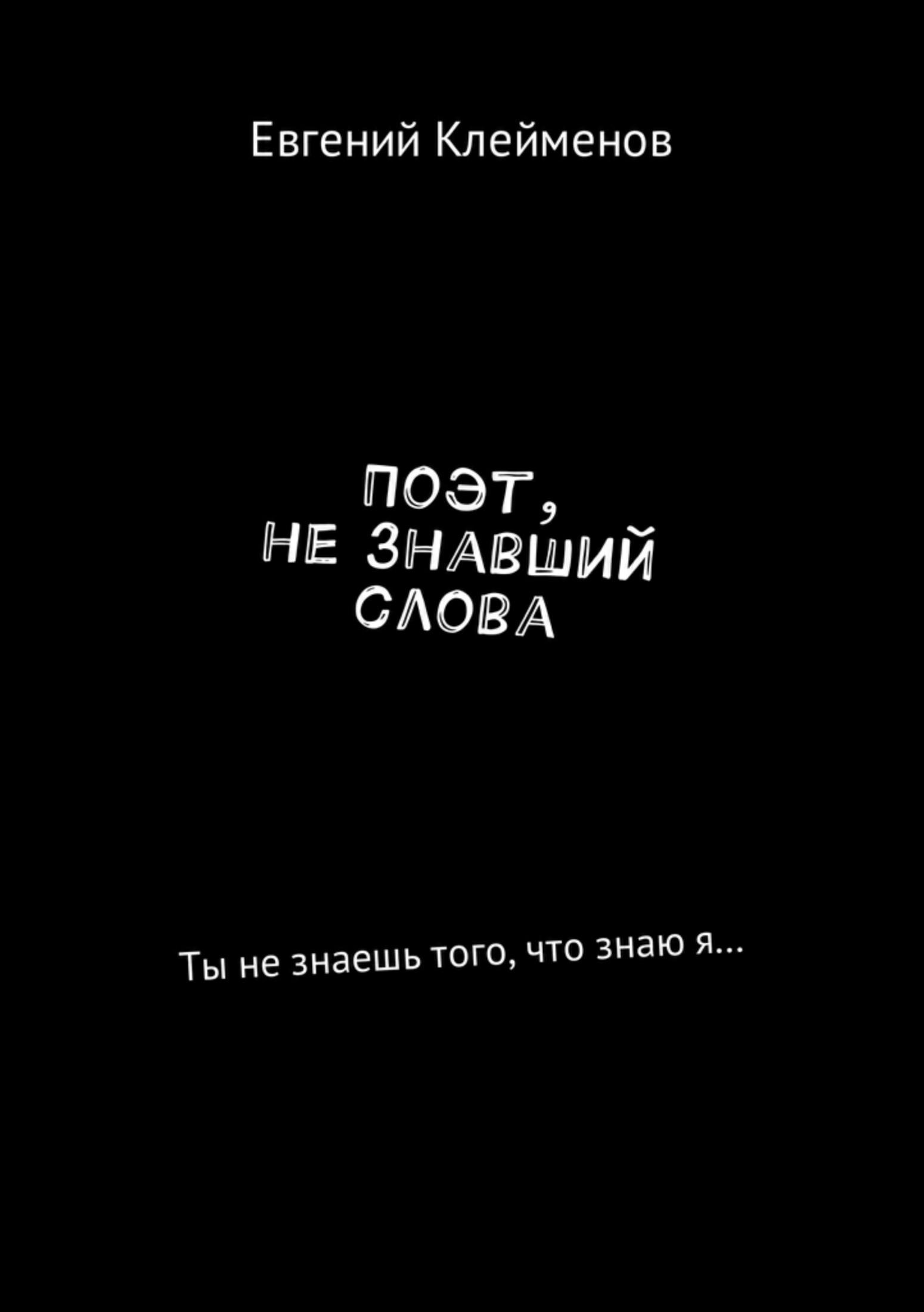 Евгений Юрьевич Клейменов бесплатно
