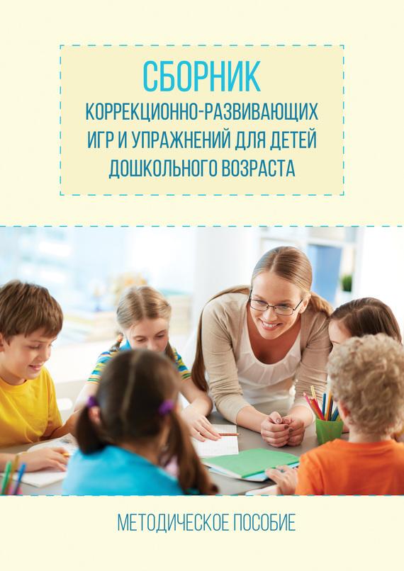 О. В. Барсукова Сборник коррекционно-развивающих игр и упражнений для детей дошкольного возраста развивающие игры для детей дошкольного возраста