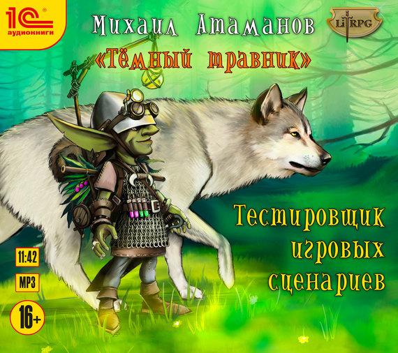 Михаил Атаманов Темный травник. Тестировщик игровых сценариев