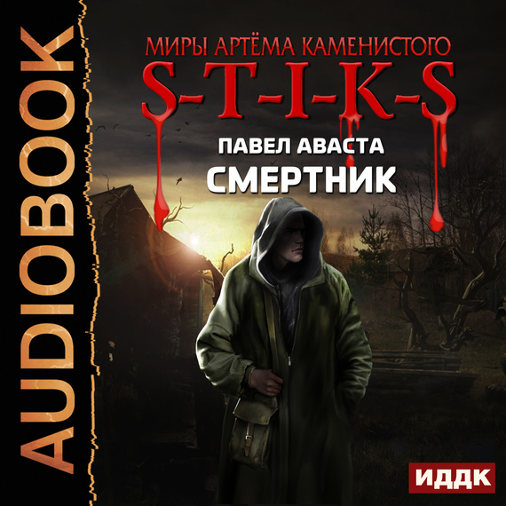Павел Аваста S-T-I-K-S. Смертник winsor computer composer s toolbox pr only