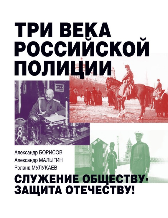 Александр Малыгин. Три века российской полиции