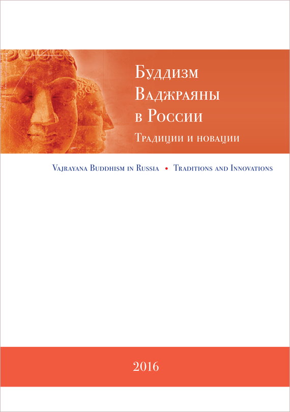 Коллектив авторов Буддизм Ваджраяны в России. Традиции и новации