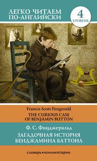 Френсис Фицджеральд - Загадочная история Бенджамина Баттона / The Curious Case of Benjamin Button