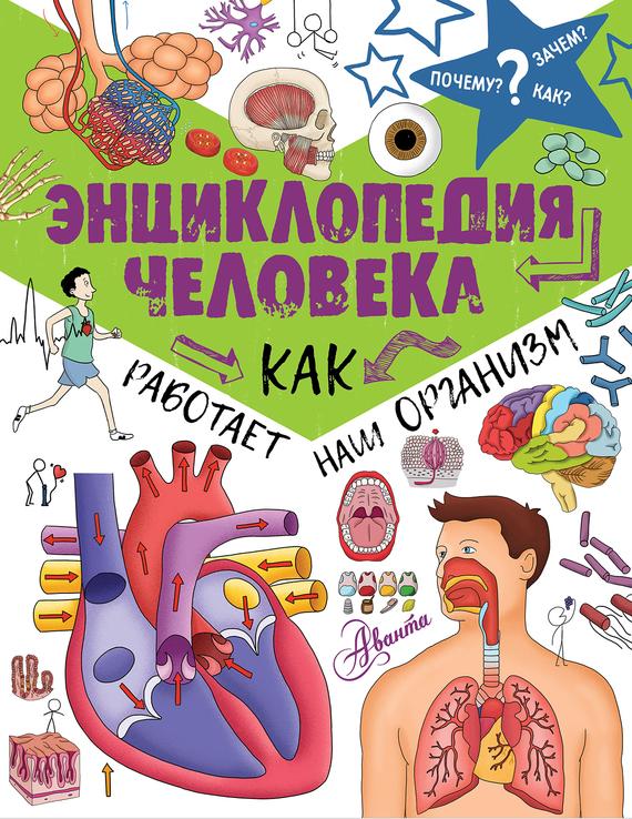 Отсутствует Энциклопедия человека. Как работает наш организм прибор рн для определения в организме человека купить