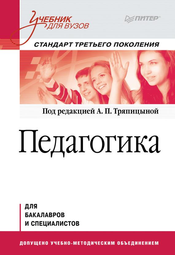 Коллектив авторов Педагогика. Учебник для вузов