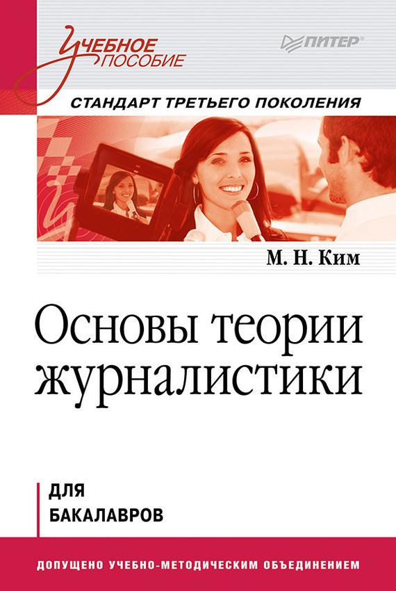 Максим Ким - Основы теории журналистики. Учебное пособие