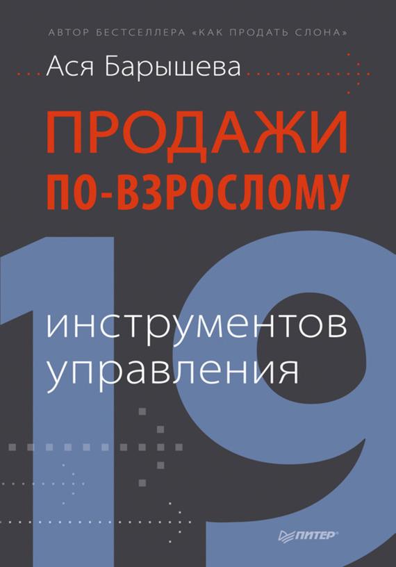 Ася Барышева Продажи по-взрослому. 19 инструментов управления сколько надо очков работы чтобы продать груз в archeage