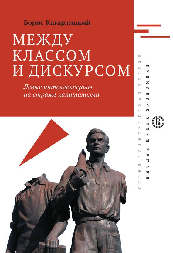 Борис Кагарлицкий бесплатно