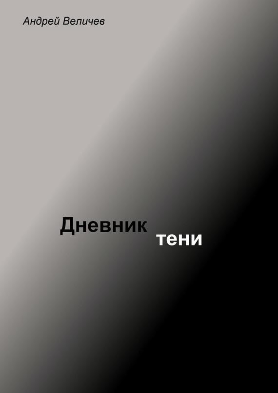 Андрей Величев бесплатно