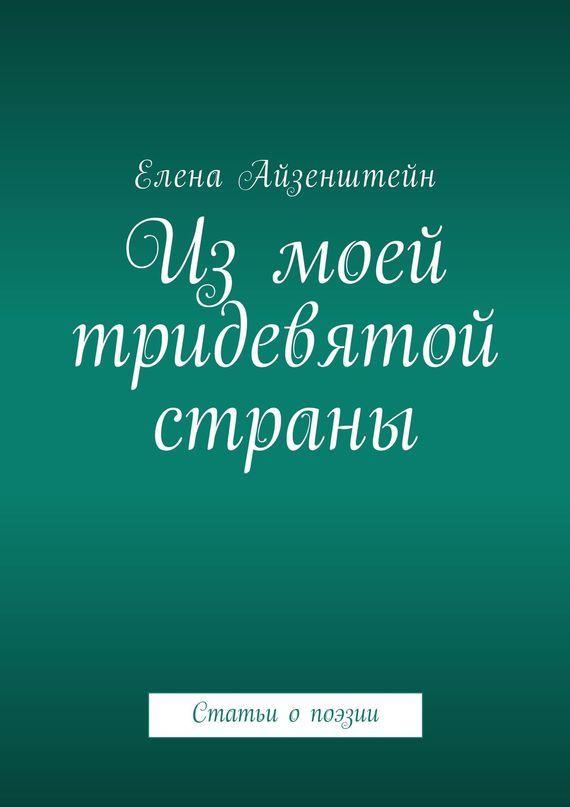 Елена Айзенштейн Из моей тридевятой страны. Статьи о поэзии елена шварц елена шварц избранные стихотворения