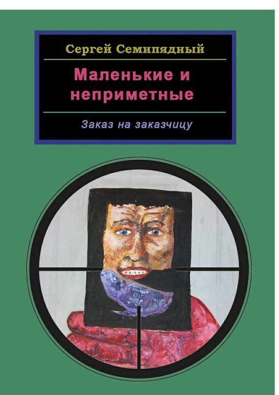 Сергей Семипядный бесплатно