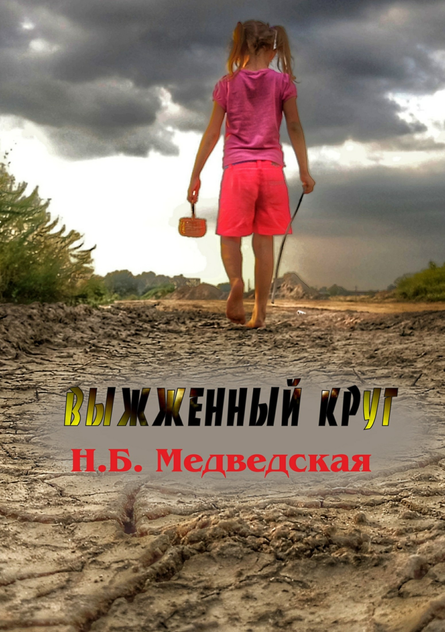 Наталья Брониславовна Медведская Выжженный круг наталья медведская выжженный круг