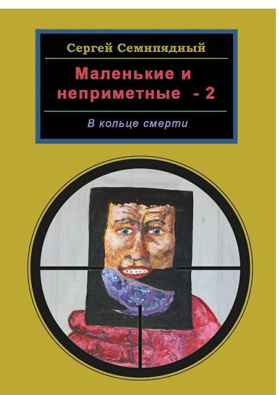 Сергей Семипядный Маленькие инеприметные – 2. Вкольце смерти покушение