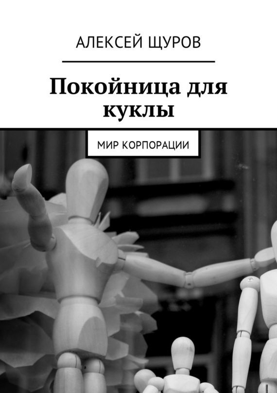 Покойница для куклы. Мир Корпорации