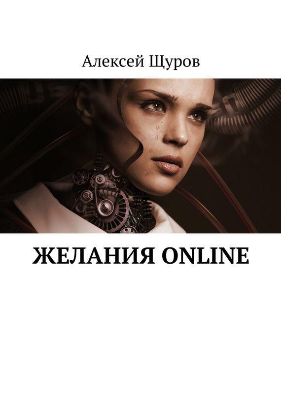 Скачать Желания online быстро
