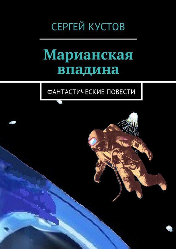 Сергей Кустов бесплатно