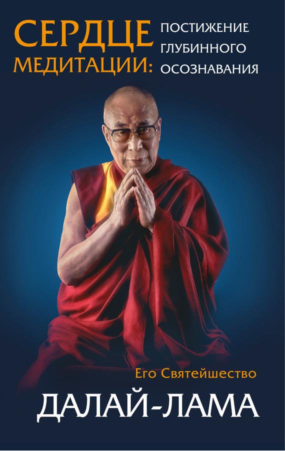 Далай-лама XIV Сердце медитации. Постижение глубинного осознавания
