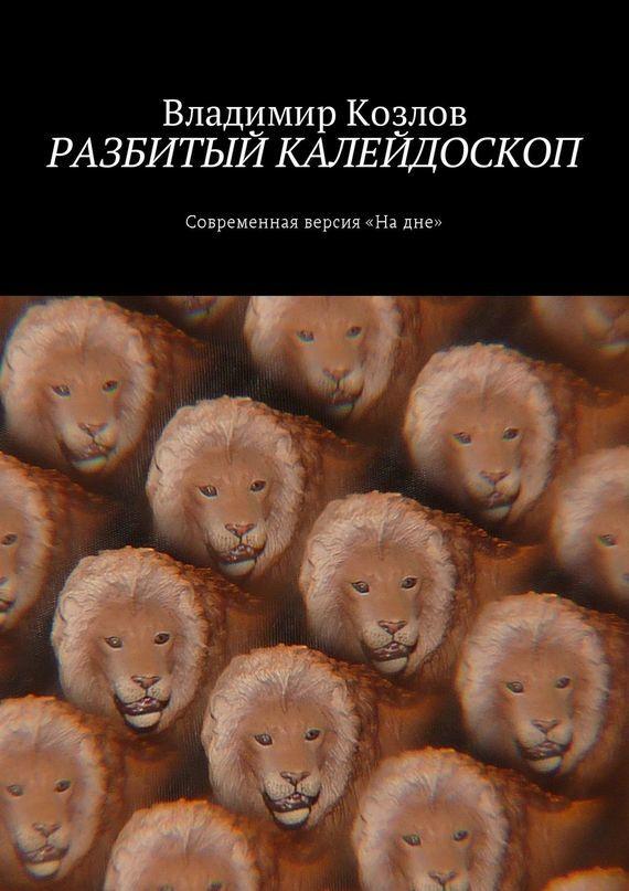 Владимир Козлов Разбитый калейдоскоп. Современная версия «Надне» ханкук фрикса на ладу гранту