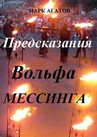 Марк Агатов - Предсказания Вольфа Мессинга