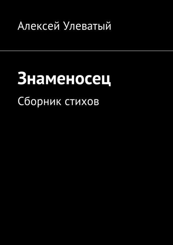 Алексей Улеватый Знаменосец. Сборник стихов