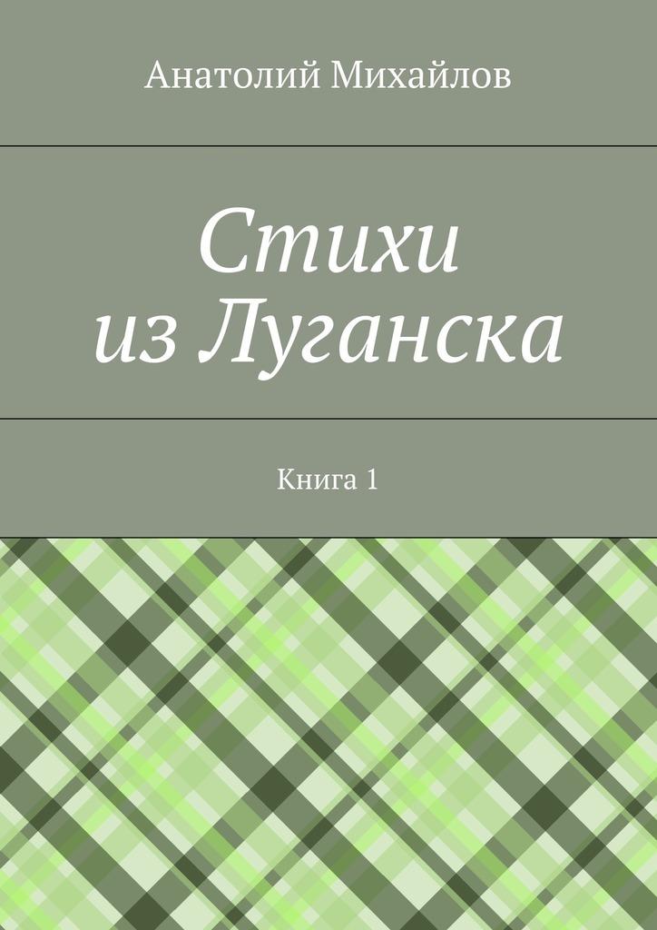 Анатолий Михайлов бесплатно