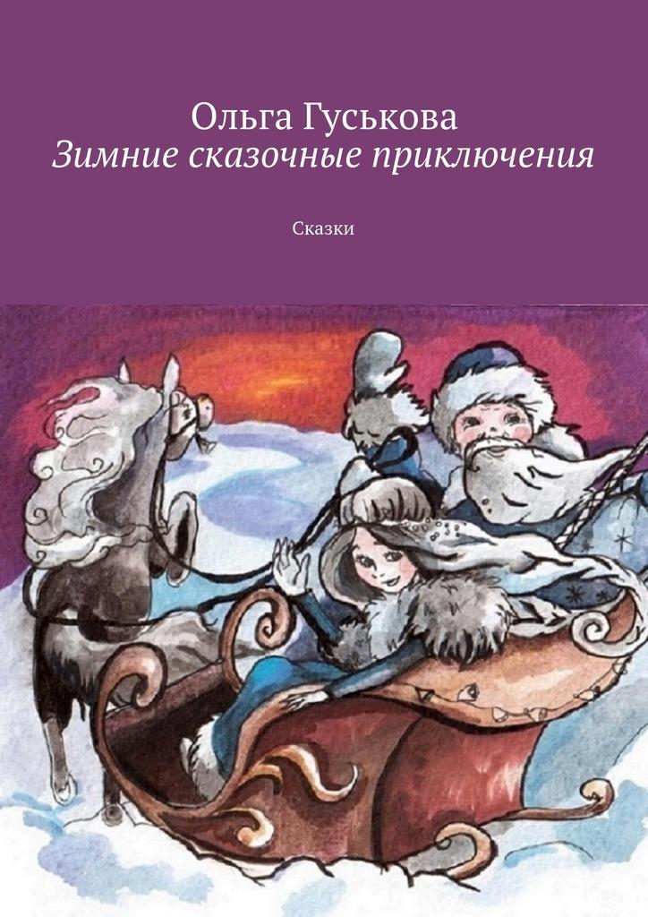 Зимние сказочные приключения. Сказки
