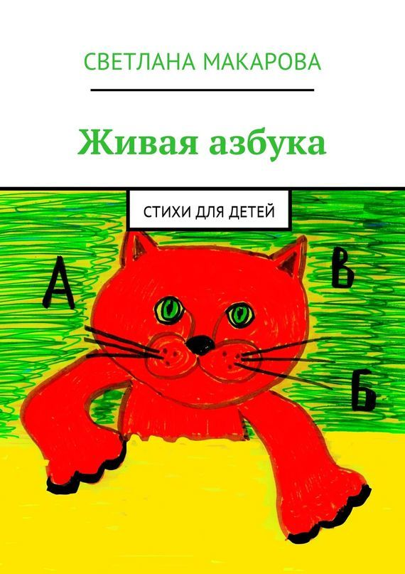 Светлана Александровна Макарова Живая азбука. Стихи для детей живая азбука