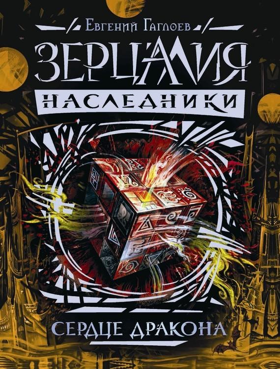 Евгений Гаглоев. Сердце дракона