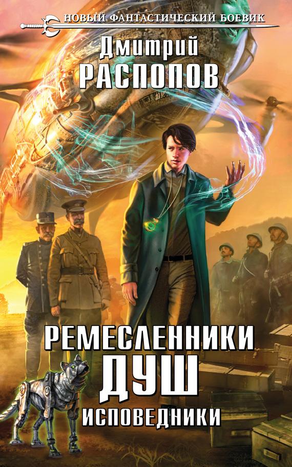 Дмитрий Распопов Ремесленники душ. Исповедники