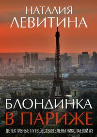 Наталия Левитина - Блондинка в Париже