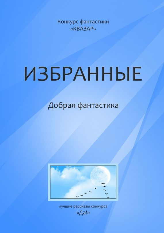 Алексей Жарков Избранные. Добрая фантастика парогенератор квазар в краснодаре