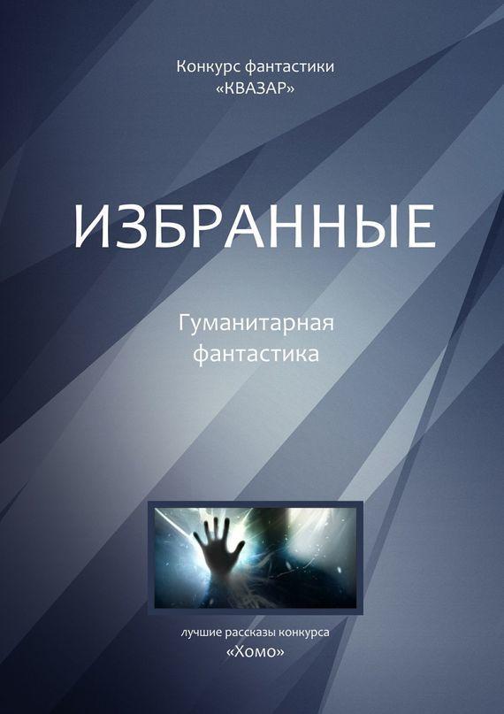 Алексей Жарков Избранные. Гуманитарная фантастика парогенератор квазар в краснодаре