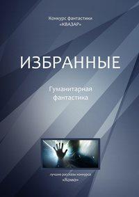 Алексей Жарков - Избранные. Гуманитарная фантастика