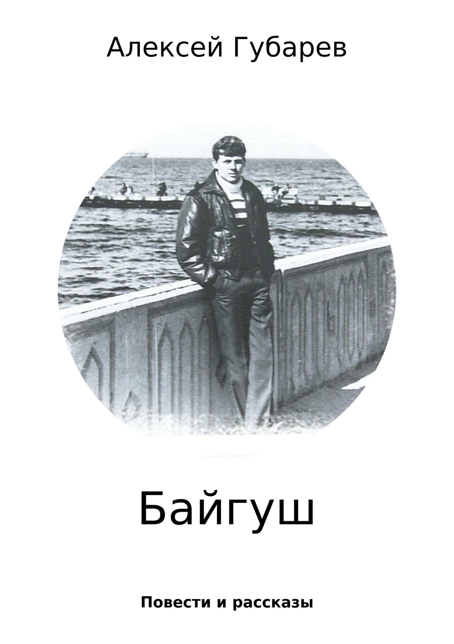 Алексей Васильевич Губарев бесплатно
