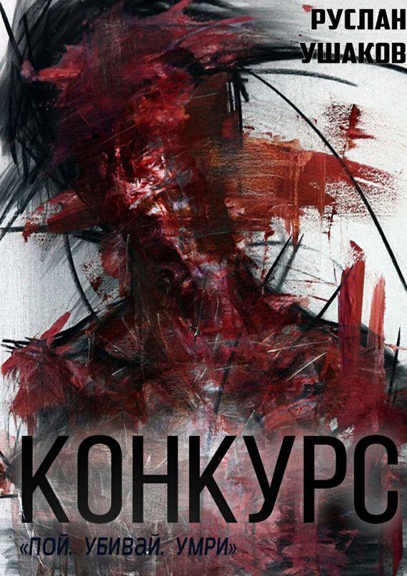 Руслан Ушаков Конкурс конкурс что можно было на з копейки