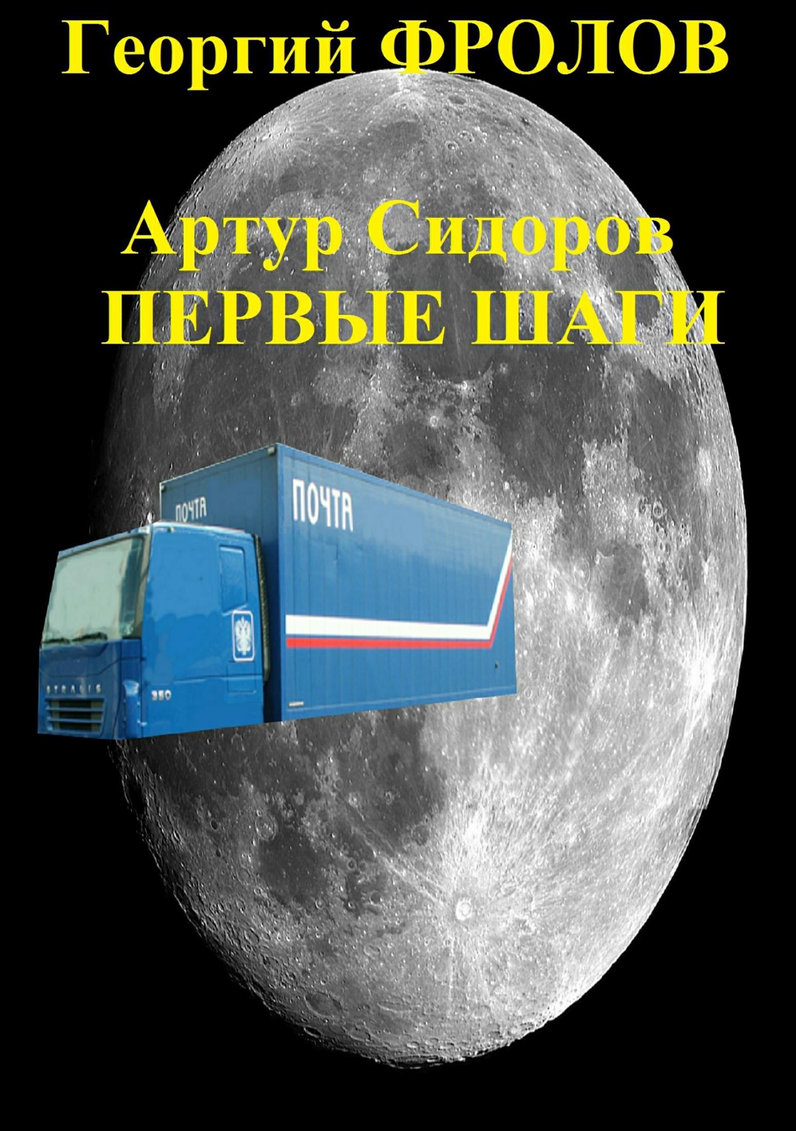 Артур Сидоров. Первые шаги