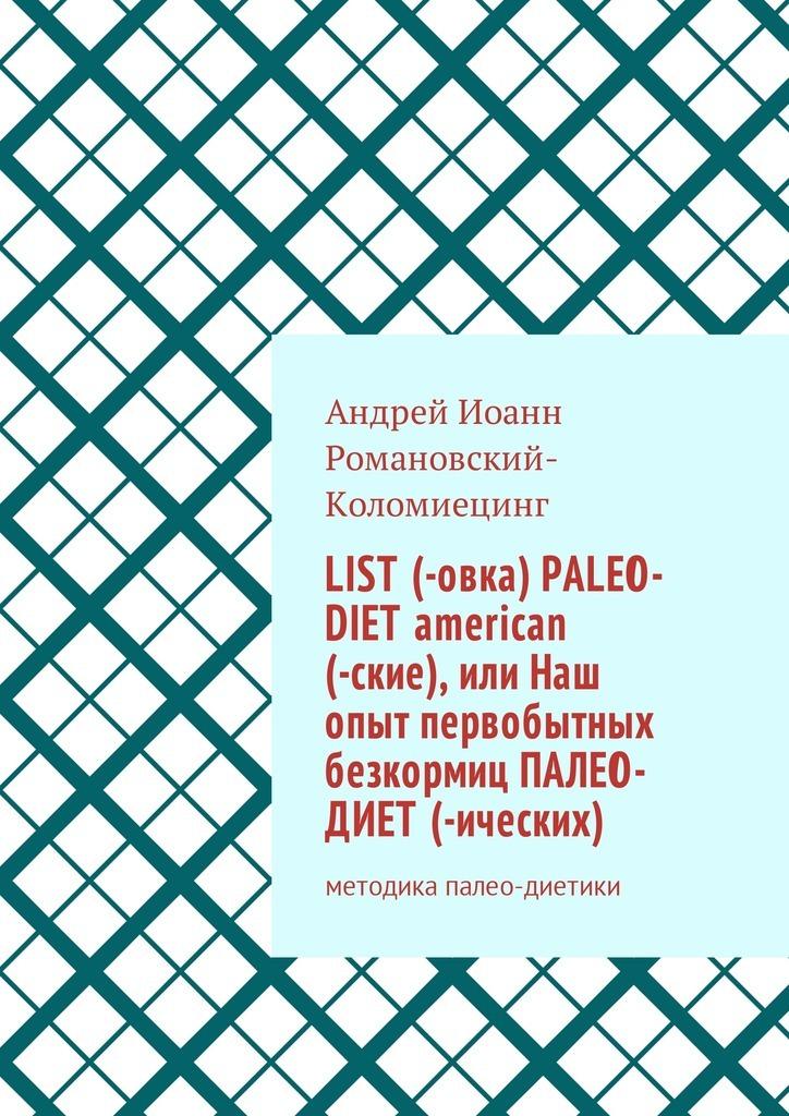 List (-овка) paleo-diet american (-ские), или Наш опыт первобытных безкормиц палео-диет(-ических). Методика палео-диетики