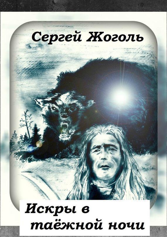 Сергей Жоголь Искры втаёжнойночи