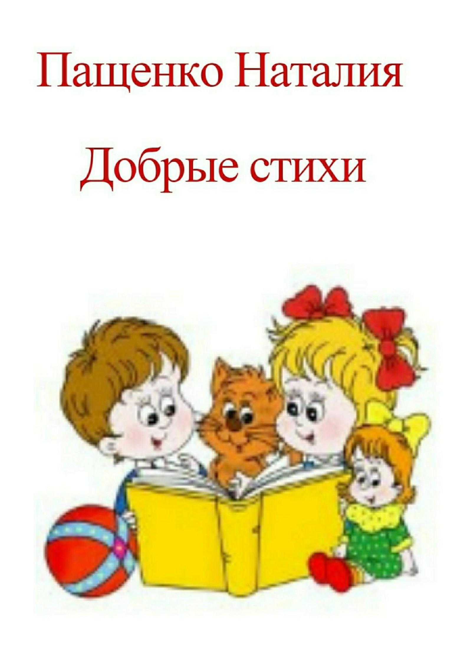 Наталия Валериевна Пащенко Добрые стихи добрые стихи малышам