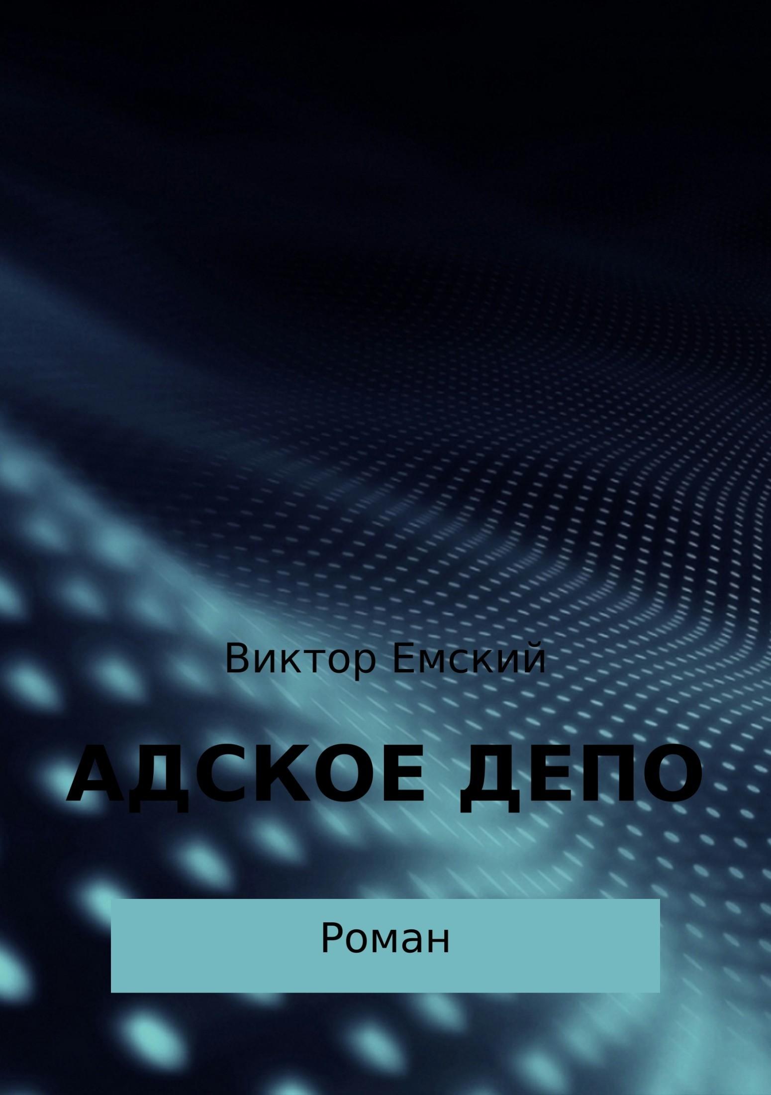Виктор Емский Адское депо дмитрий семенов страсти в загробном мире и наяву знамение