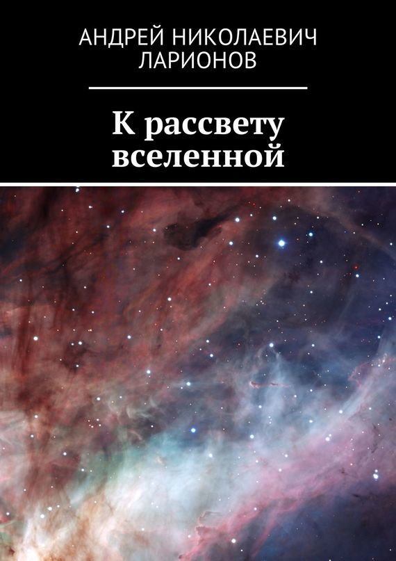 Андрей Николаевич Ларионов Крассвету вселенной