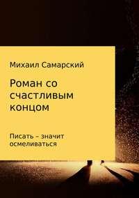 Михаил Самарский - Роман со счастливым концом
