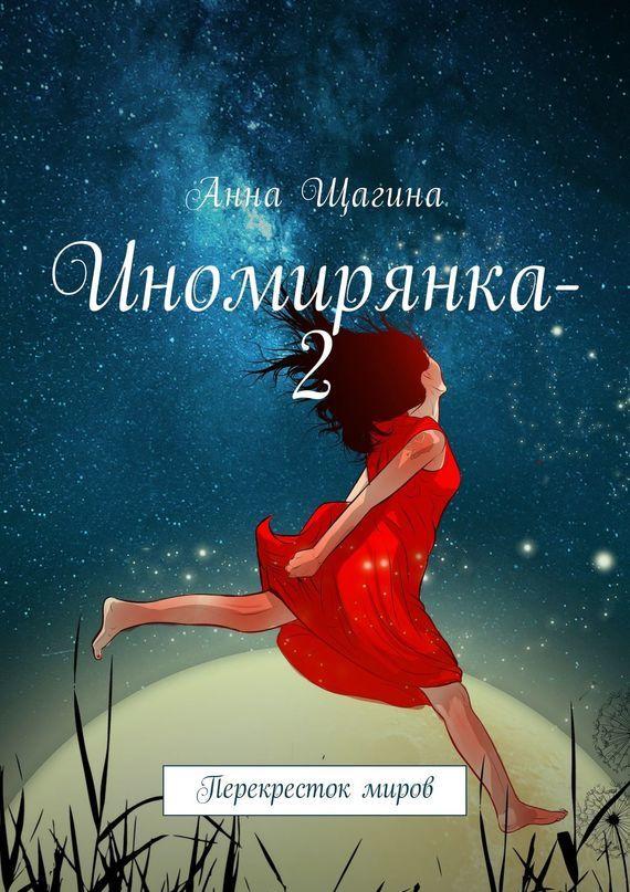 Анна Щагина бесплатно