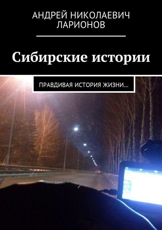 Андрей Николаевич Ларионов бесплатно