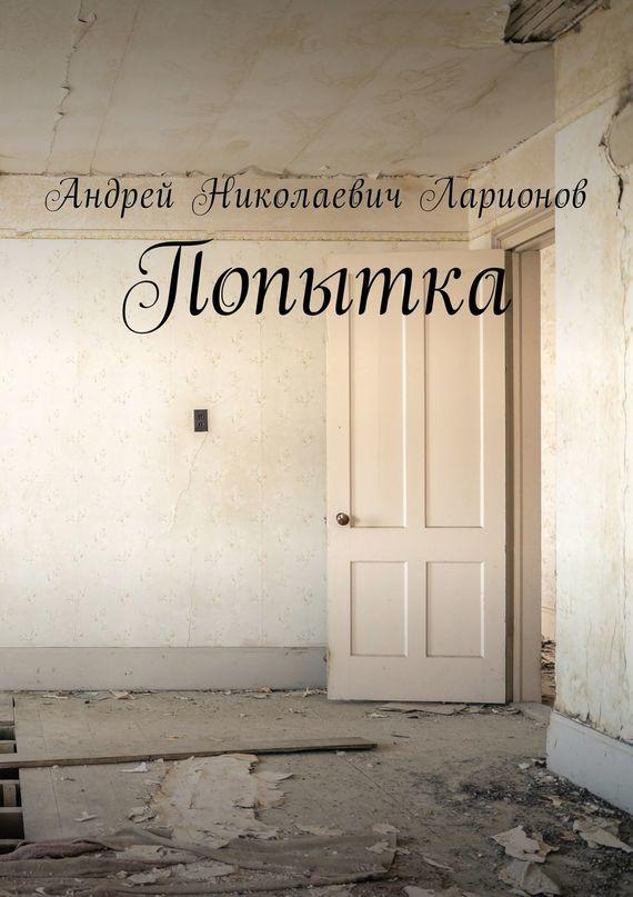 Андрей Николаевич Ларионов Попытка цена